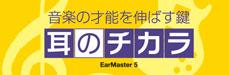 耳のチカラ EarMaster 5