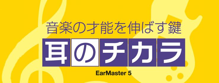 耳のチカラEar Master 5は音程、和音、音階、リズムを基礎から徹底的に学習できるソフト。礎から理論がわかると、音楽がもっと楽しくなります。