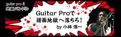 guitarpro_2.jpg