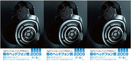 headphone_fes_spring2009.jpg