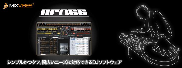シンプルかつタフ、直感的に扱えるデザイン。 MIDIコントロールからタイムコード・コントロールまで、幅広いニーズに対応するプロフェッショナルDJソフトウェア