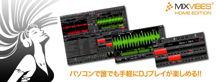 手軽にPCでDJプレイが楽しめる、ベッドルームDJに最適な入門版ソフトウェア