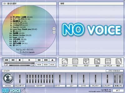 歌だけ消去 NoVoice 2 日本語版