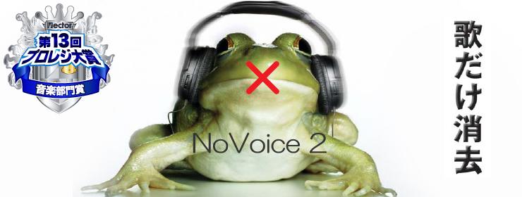 音楽CDや音楽ファイル(WAV,MP3)から、ボーカルの音声(歌)を消去して再生できるソフトです。市販の音楽CDがあれば、その場でカラオケが楽しめます。